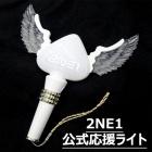2NE1 Toy Store | 2NE1 official support penlight (ver.2) | official support 2NE1 penlight mail order