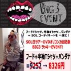 ★DAY SHIPPING★ special price ★ SOL Japan tour DVD Oricon second place Memorial BIG3 lucky EVENT! BIGBANG Taeyang (SOL) favorite HBA Food   bandana zip up   bandana three-piece set!