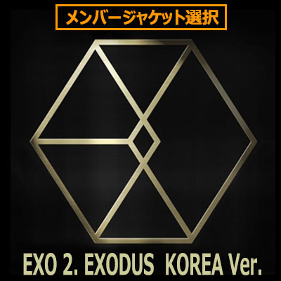 Members can select specific / EXO regular second album [EXODUS] arrived complete (KOREAN.VER)