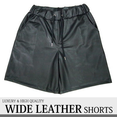 WIDE LEATHER SHORTS (HIGH QUALITY)