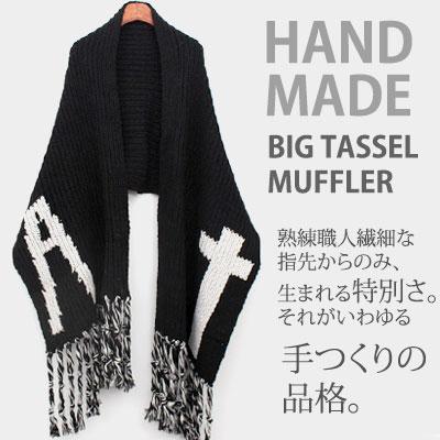 [HAND MADE]BIG TASSEL MUFFLER