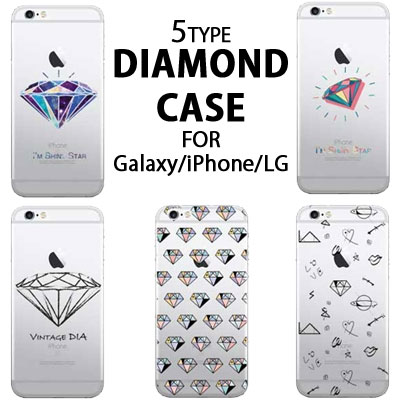 DIAMOND CASE/VARIETY 5TYPE/Galaxy/iPhone/LG
