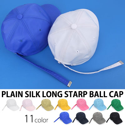 plain silk long strap ball cap