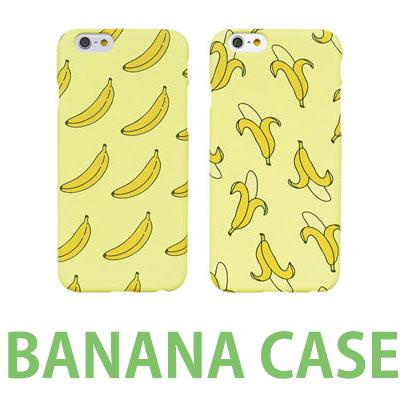 [HARD&TOUGH]バナナ&ピールハードスマホケース