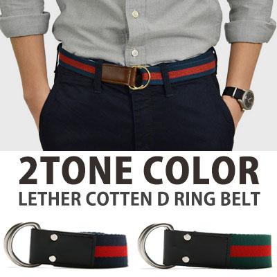 2TONE COLOR LEATHER COTTON D RING BELT