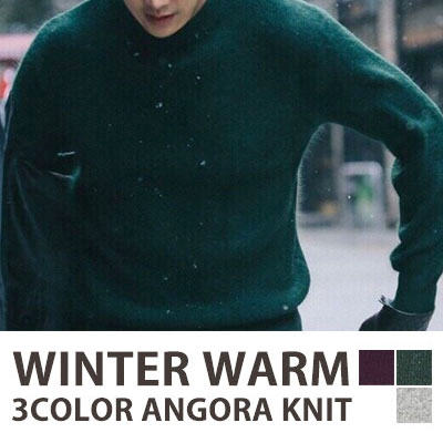 ★32%OFF★CLEARANCE SALE★ [UNISEX] Kim woobin st./WINTER WARM 3COLOR ANGORA KNIT(3color)