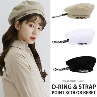 [UNISEX] D-RING STRAP POINT BERET(3color)