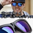 Super popular! Subi Blue mirror sunglasses shop Best mirror sunglasses - items that are in also enjoying Korea celebrities!