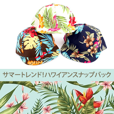 [SUMMER TREND♬]  HAWAIIAN snap back (4 COLOR)