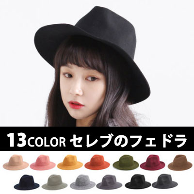 Popular discount Korean actress Kong Hyo Jin, Song Hye Kyo and G-DRAGON of BIGBANG, Fedora that many celebrities favored (7colors) #D
