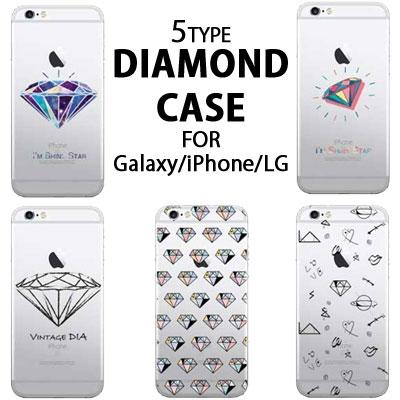 DIAMOND CASE/VARIETY 5TYPE/Galaxy/iPhone/LG