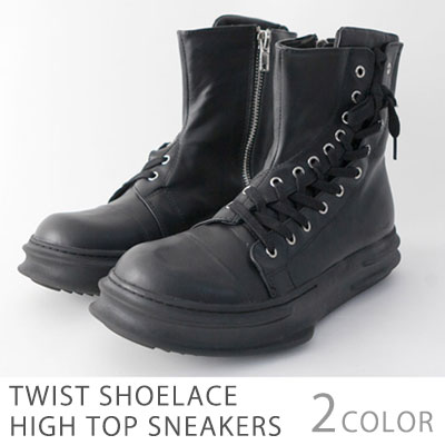[25.5 ~ 27.5cm] TWIST SHOELACE HIGH TOP SNEAKERS (2color)