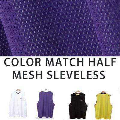 [UNISEX] COLOR MATCH HALF MESH SLEEVELESS(2color)