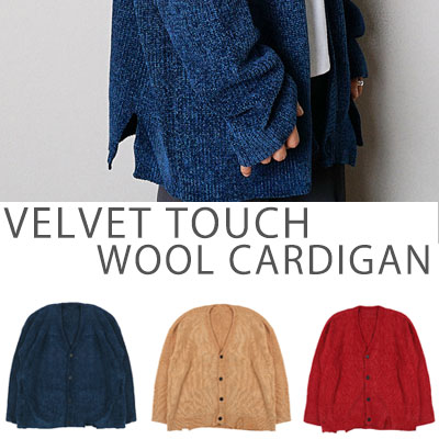 [UNISEX] VELVET TOUCH WOOL CARDIGAN (3color)