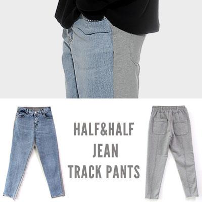 [UNISEX] HALF HALF JEANS TRACK PANTS (3size)
