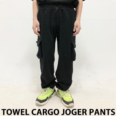 [UNISEX] TOWEL CARGO JOGGER PANTS (2color)