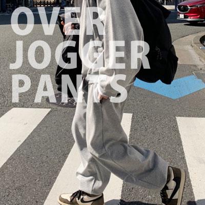 [UNISEX] OVER JOGGER PATNS (2color)