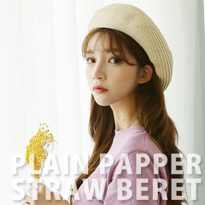 [UNISEX] PLAIN PAPPER STRAW BERET (5color)